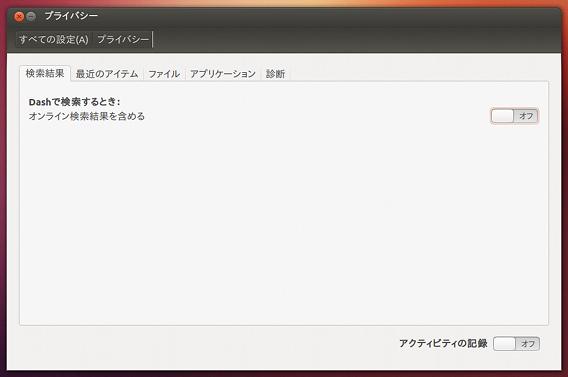 Ubuntu 12.10 プライバシーの設定