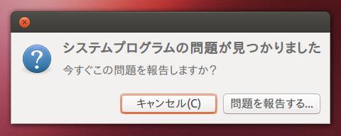 Ubuntu 12.10 システムエラー