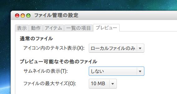 Ubuntu サムネイルを自動生成しない
