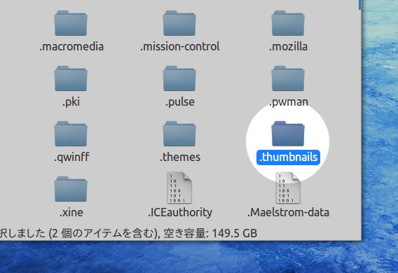Ubuntu thumbnails フォルダ