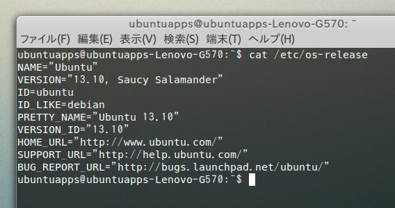 Ubuntu バージョン コードネーム 確認 コマンド