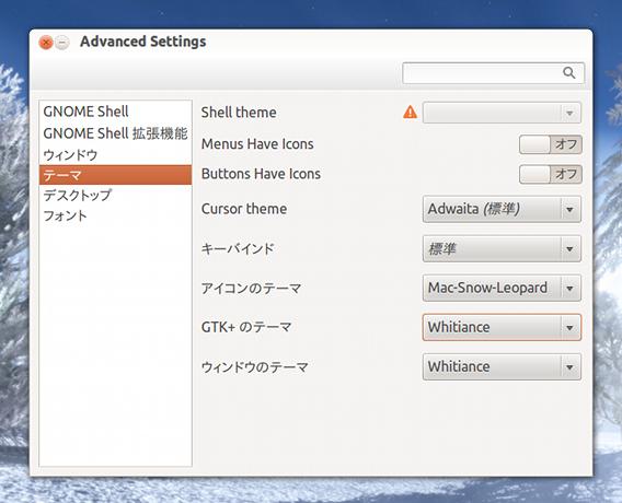 Whitiance Ubuntu Unity テーマの適用