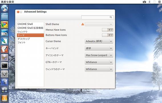 Whitiance Ubuntu Unity テーマ