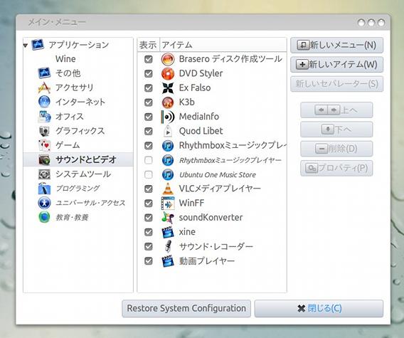 Win7 Menu Emulator アプレット メインメニューの編集