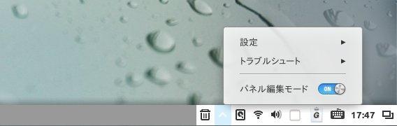Win7 Menu Emulator アプレット Cinnamon設定 パネル