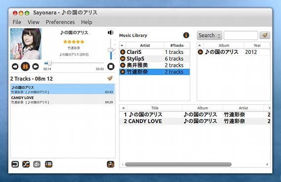 sayonara-player Ubuntu 音楽プレイヤー ライブラリビュー