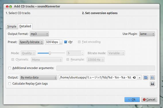 soundKonverter Ubuntu CDリッピング MP3のビットレートの設定