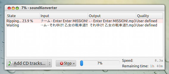 soundKonverter Ubuntu CDリッピング プログレス