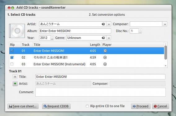 soundKonverter Ubuntu CDリッピング 音楽ファイル変換