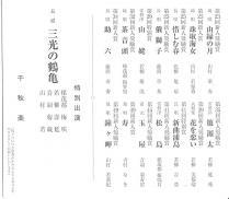 新進舞踊家競演会チラシ2