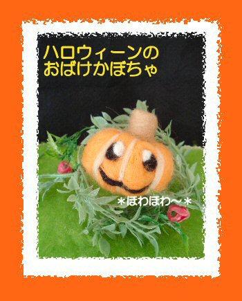 ハロウィーンのおばけかぼちゃ