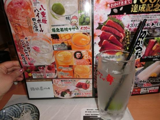 福島の美味しい桃で作った八重サワーだなし