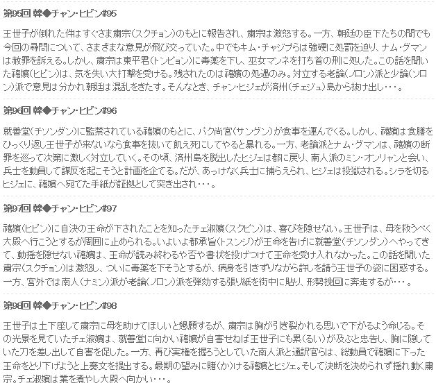 ヒビンストーリー95~98
