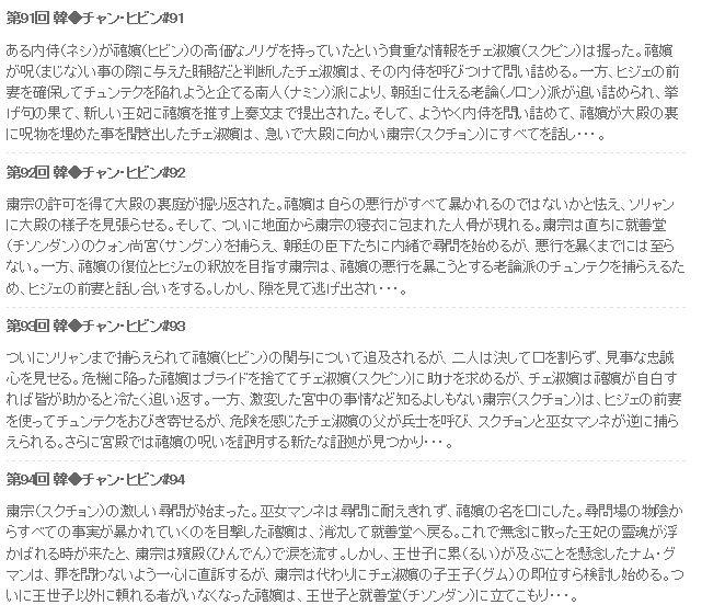 ヒビンストーリー91~94