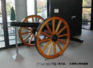 アームストロング砲 佐賀藩が所有し、会津戦争でも威力を発揮。群を抜いて優れていた