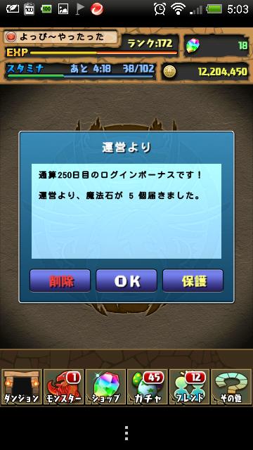 Screenshot_2013-06-25-05-03-35_resize_20130625_093658.png