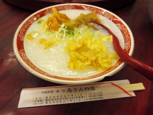 横浜中華街 馬さんの店 龍仙 龍仙粥
