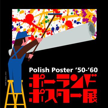 伝えるデザインの力・ポーランドポスター展