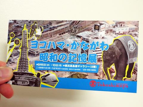 横浜タカシマヤ「ヨコハマ・かながわ昭和の記憶展」