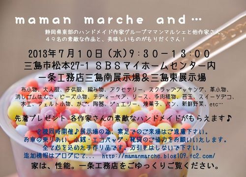 20130710mamanmarcheandomote-3.jpg
