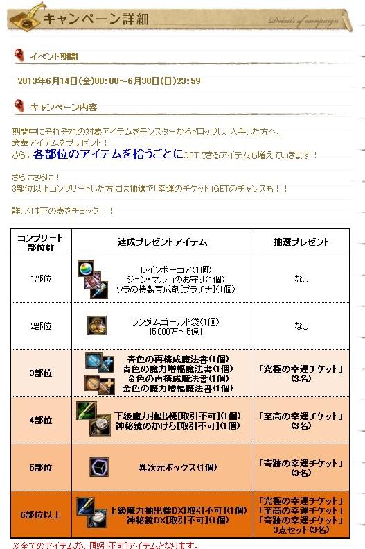201306140336404a3.jpg