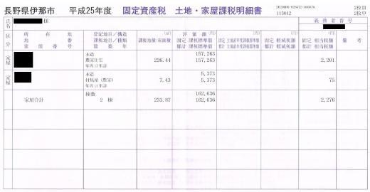 固定資産税掲載用(家屋)
